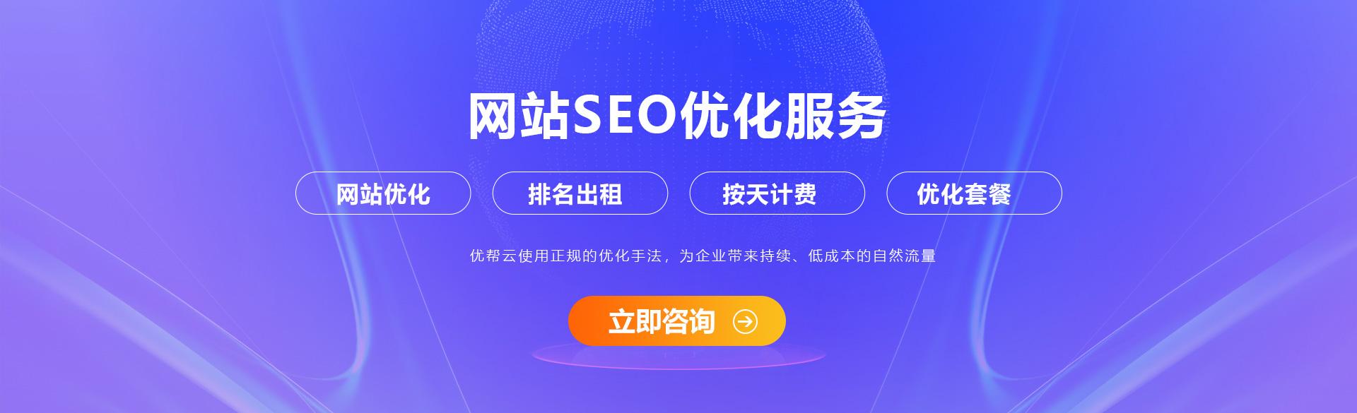 优帮云SEO智能优化服务平台,上词速度快、网站排名稳、优化效果好;覆盖面广、曝光量多、不限点击;先上排名后扣费  非首页不扣费!
