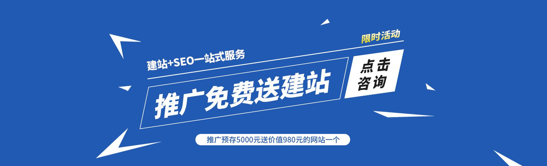限时活动!推广免费送建站,推广预存5000元送价值980元的亚博app体育官网一个。