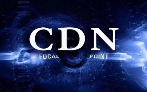 CDN对网站优化有什么样的好处?